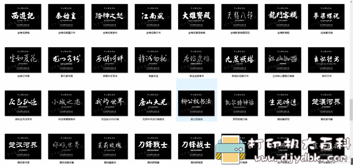 300多款好用的PPT古风毛笔书法字体打包分享图片 No.3
