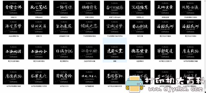 300多款好用的PPT古风毛笔书法字体打包分享图片 No.4