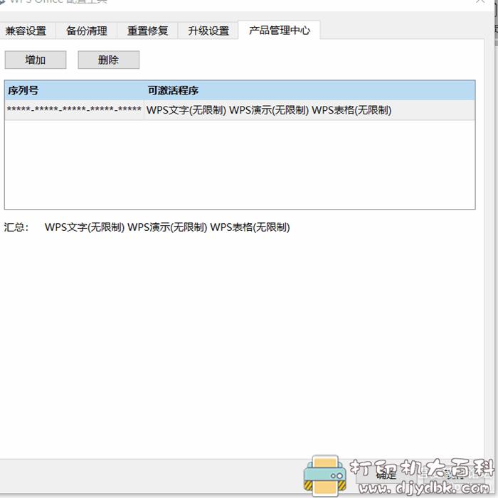 [Windows]wps 2019专业版永久授权激活码图片