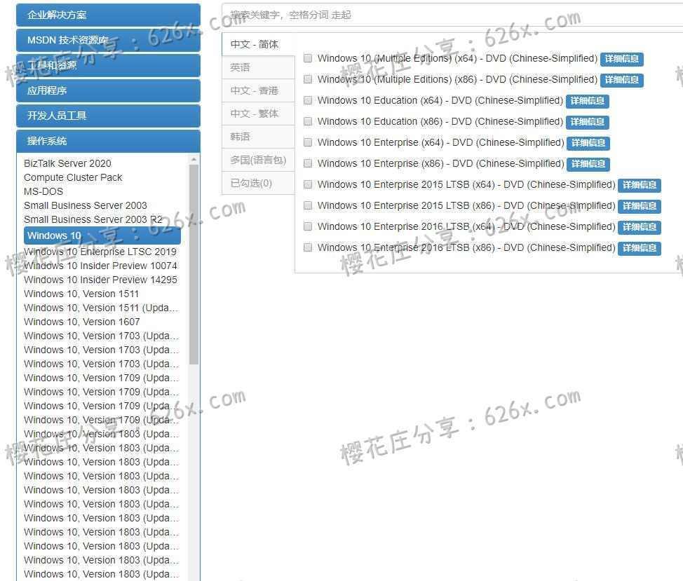 推荐两个下载微软xp-win10全系列操作系统【官方纯净版】的网页 配图 No.2