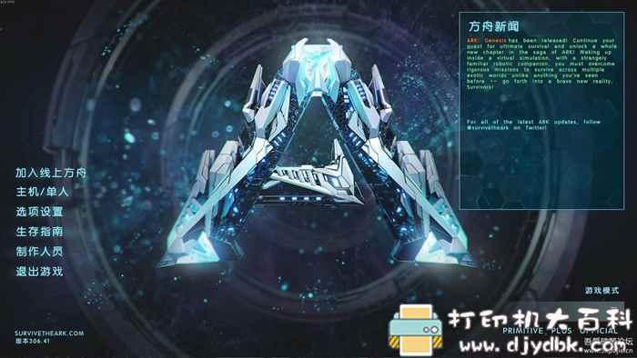 PC游戏分享 《方舟:生存进化 创世纪》中文未加密免费联机版 V306.41 + 8DLC – 2.27更新图片 No.5