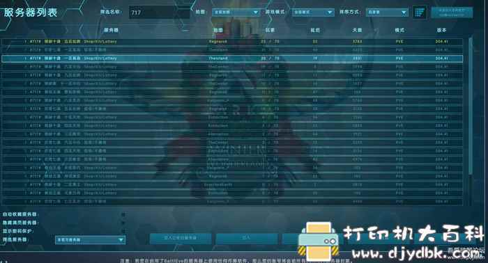 PC游戏分享 《方舟:生存进化 创世纪》中文未加密免费联机版 V306.41 + 8DLC – 2.27更新图片 No.6