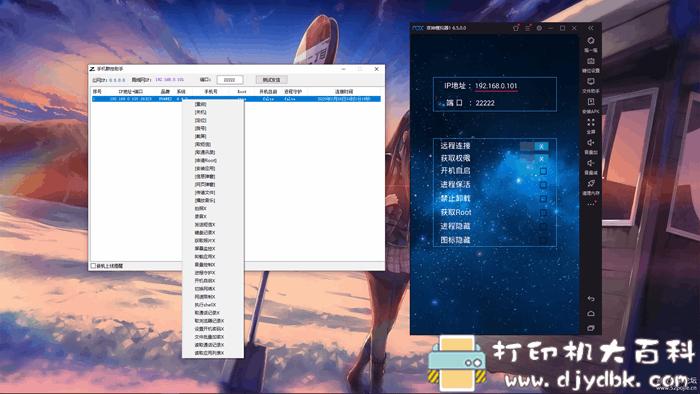 手机群控工具(开源)_电脑控制手机_全功能图片