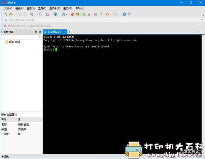 ssh连接工具 Xshell Plus v6.0.0.26 永久授权中文绿色版图片
