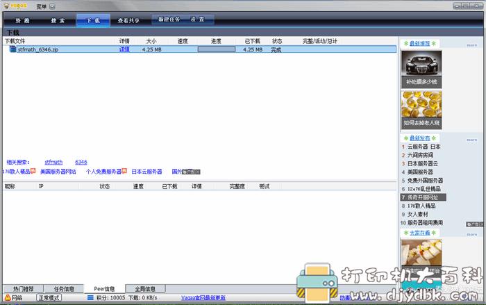 [Windows]vagaa哇嘎增强版 V2.6.7.8图片 No.2