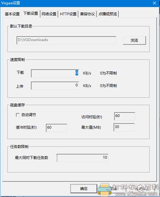 [Windows]vagaa哇嘎增强版 V2.6.7.8图片 No.3