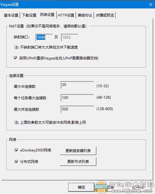 [Windows]vagaa哇嘎增强版 V2.6.7.8图片 No.5