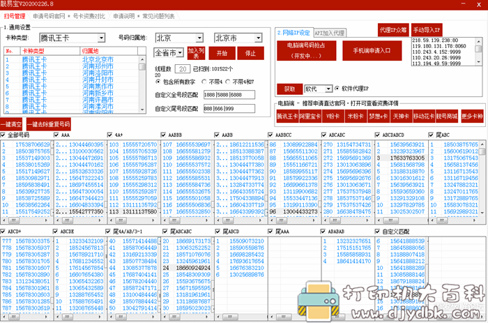 [Windows]联通选号工具,选出你心仪的号码图片 No.2