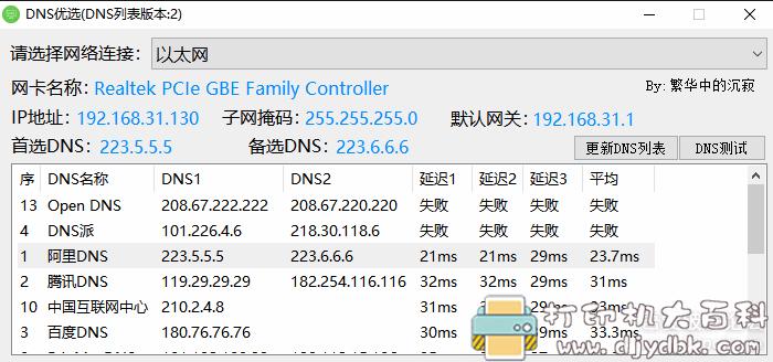 [Windows]DNS自动优选工具,可测试延迟,挑选最合适的DNS服务器,拒绝DNS劫持图片 No.1