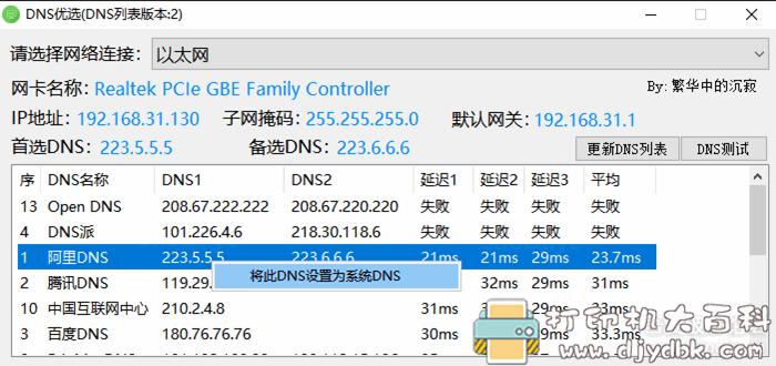 [Windows]DNS自动优选工具,可测试延迟,挑选最合适的DNS服务器,拒绝DNS劫持图片 No.2