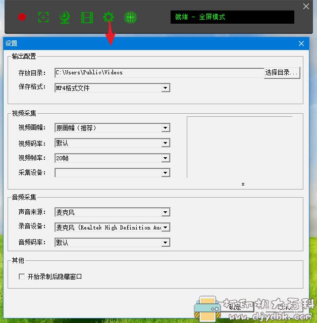 [Windows]推荐一款好用的录课软件 V1.1图片 No.9
