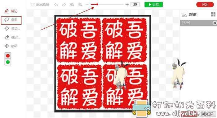 [Windows]图片去水印神器图片 No.2