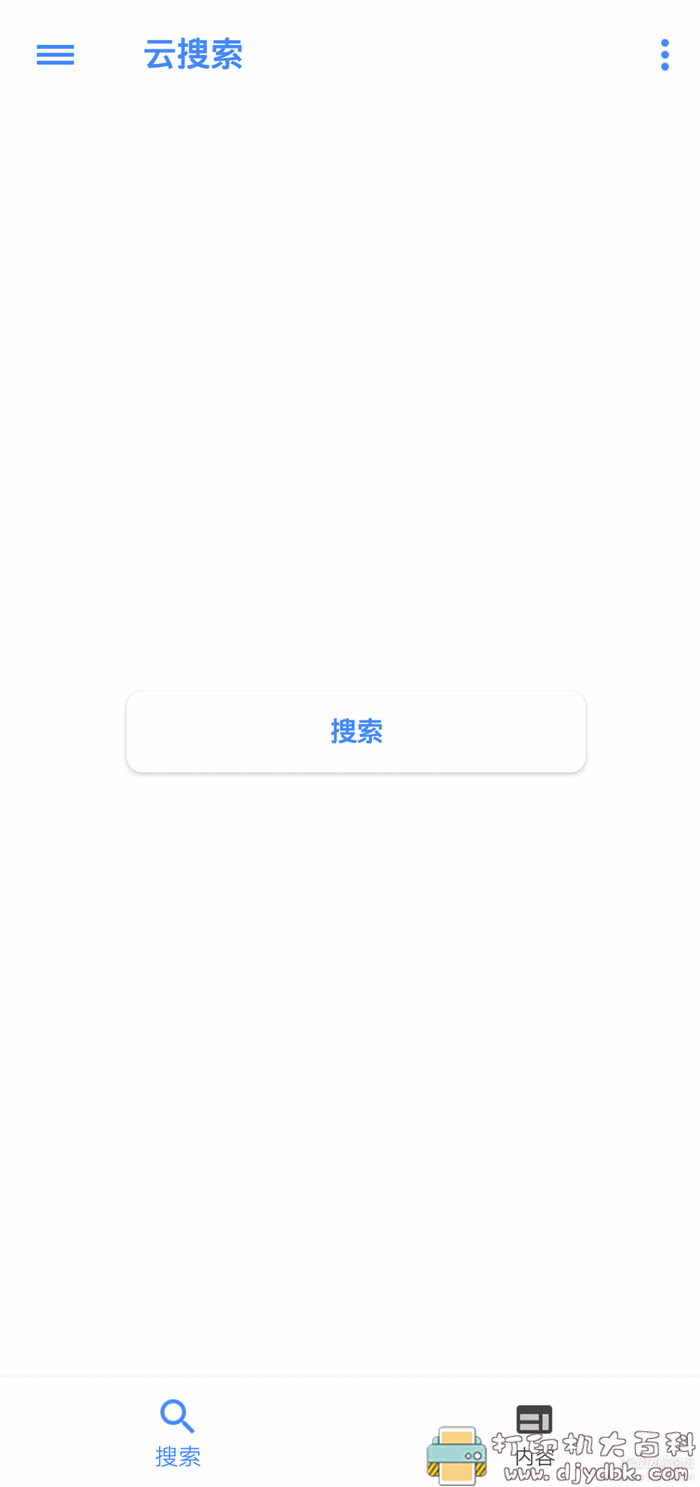 [Android]云搜索,安卓软件商城图片 No.2