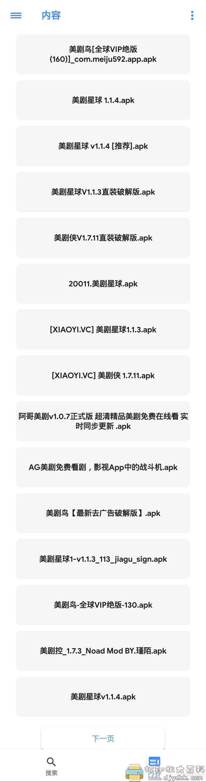 [Android]云搜索,安卓软件商城图片 No.6