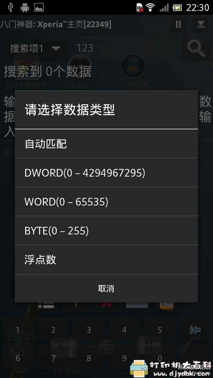 [Android]八门神器 学习版,可修改游戏数据图片 No.2