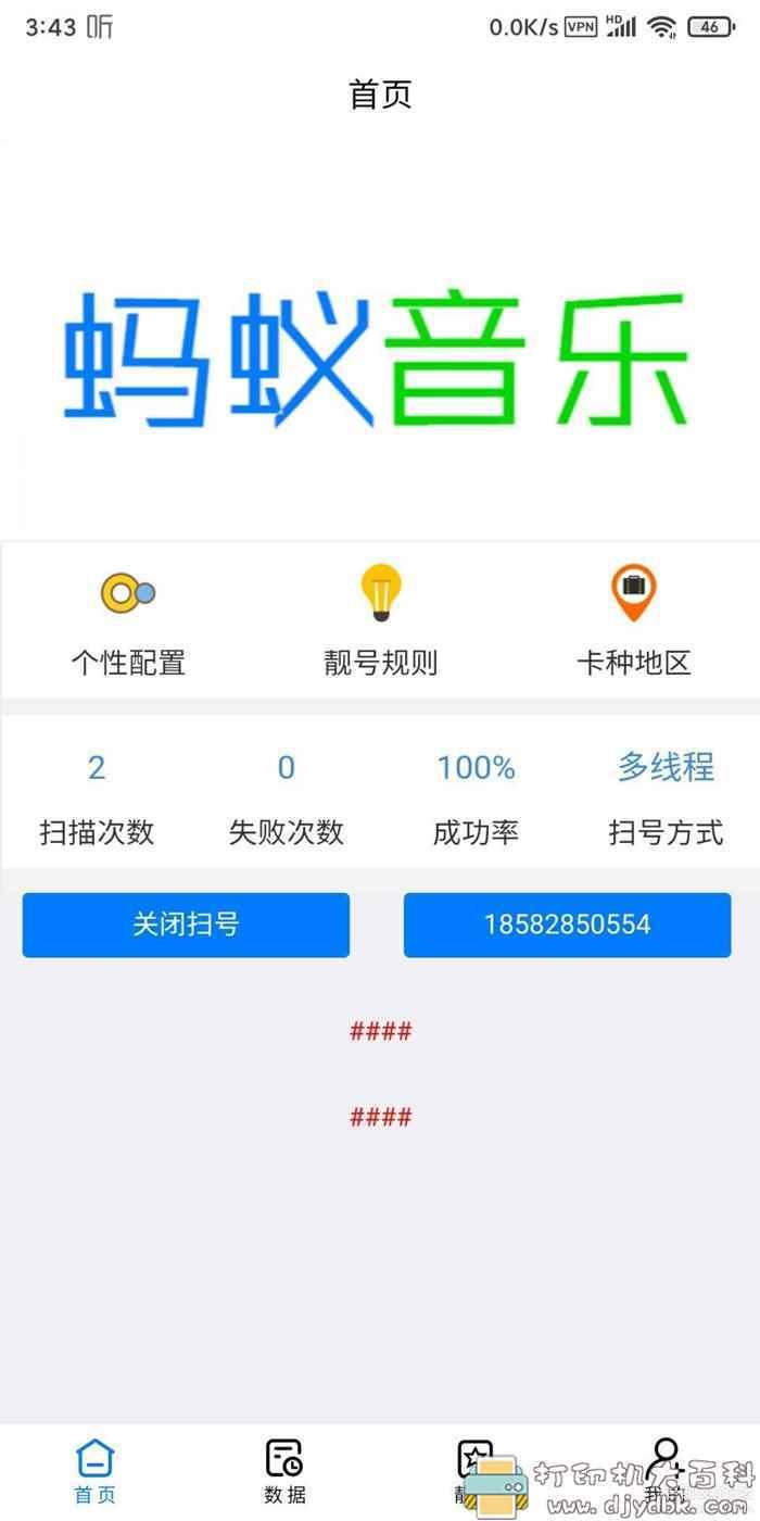 [Android]蚂蚁靓号 解锁VIP去更新版 免费申请各类靓号图片 No.1