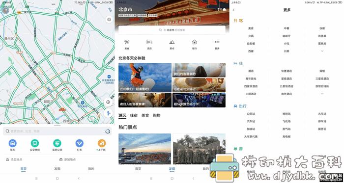 [Android]高德地图 10.00.0.1066_去广告去推荐精简V2版图片