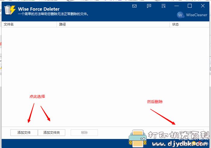 [Windows]顽固文件删除工具 WiseForceDeleter1.4.9.51 绿色便携版图片