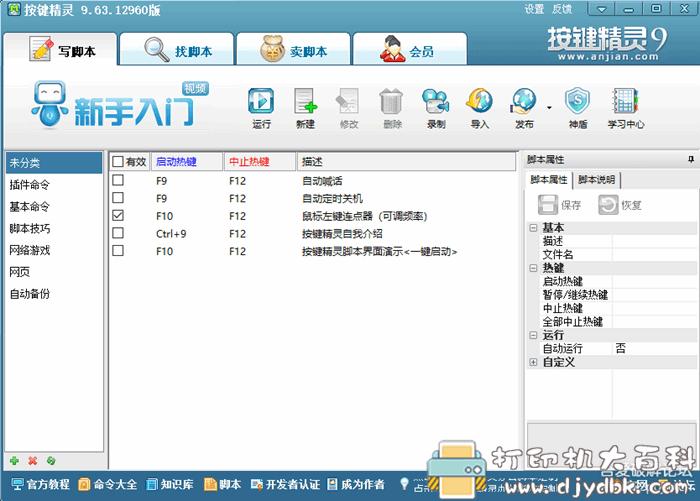 [Windows]按键精灵9 绿色版图片 No.1