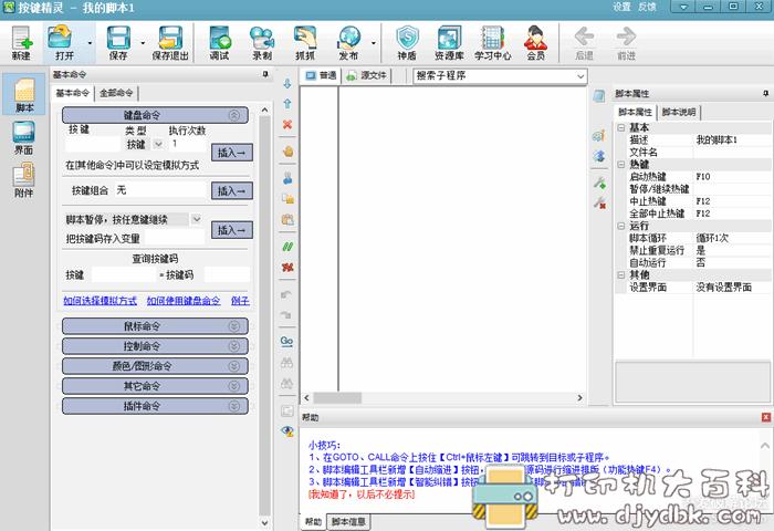 [Windows]按键精灵9 绿色版图片 No.2