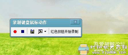 [Windows]按键精灵9 绿色版图片 No.3