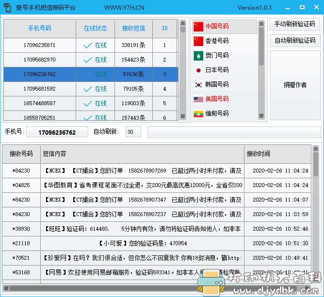 [Windows]手机号码短信验证接码软件 version1.0.1,包括国外号码图片 No.1