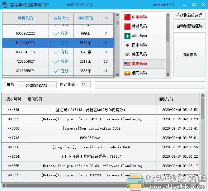 [Windows]手机号码短信验证接码软件 version1.0.1,包括国外号码图片 No.2