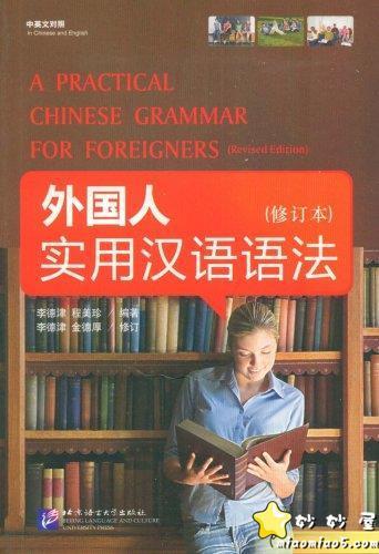 《外国人实用汉语语法(修订本)(中英文对照)》图片
