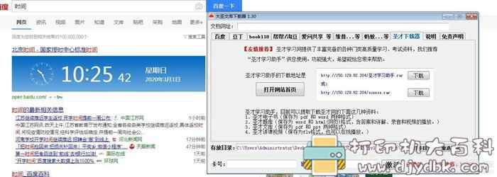 全网文档免费下载工具 大圣文档下载器v1.30特别版 配图 No.6