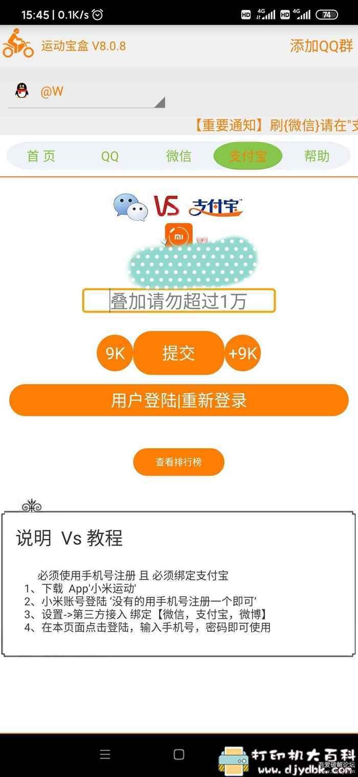 [Android]ZFB刷步运动宝盒图片