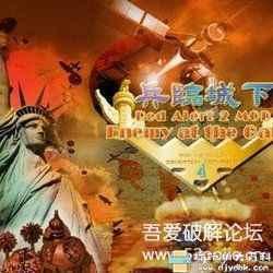 PC游戏分享 红警警戒2兵临城下黄金版~图片