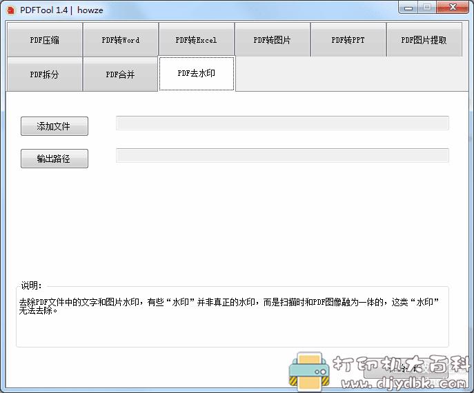 [Windows]几款精品 PDF工具集合图片 No.5