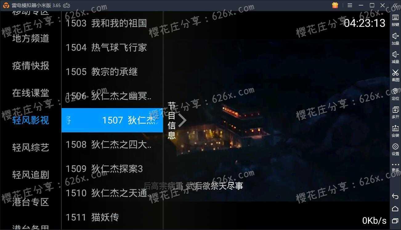 电视盒子直播软件:新轻风电视v4.0.1,节目加载快无购物台 配图 No.2