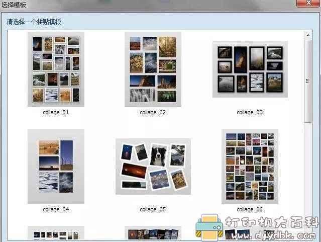 [Windows]将图片拼接起来 图片墙神器 Collagelt图片 No.3