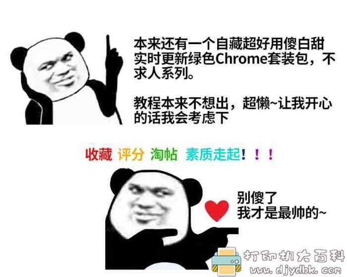 "[Windows]彻底禁用Chrome的""请停用以开发者模式运行的扩展程序""提示图片 No.2"