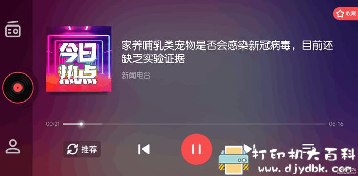 """安卓 车载电台精简去广告 — 为 """"听"""" 而听图片 No.1"""