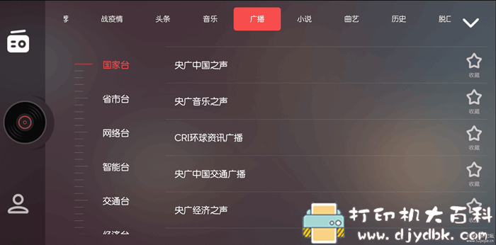 """安卓 车载电台精简去广告 — 为 """"听"""" 而听图片 No.5"""