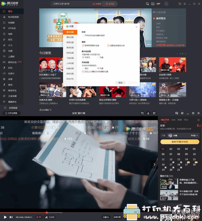 [Windows]谷歌play版 优酷/腾讯/爱奇艺视频 -免安装.1080P.去广告.精简版图片 No.2