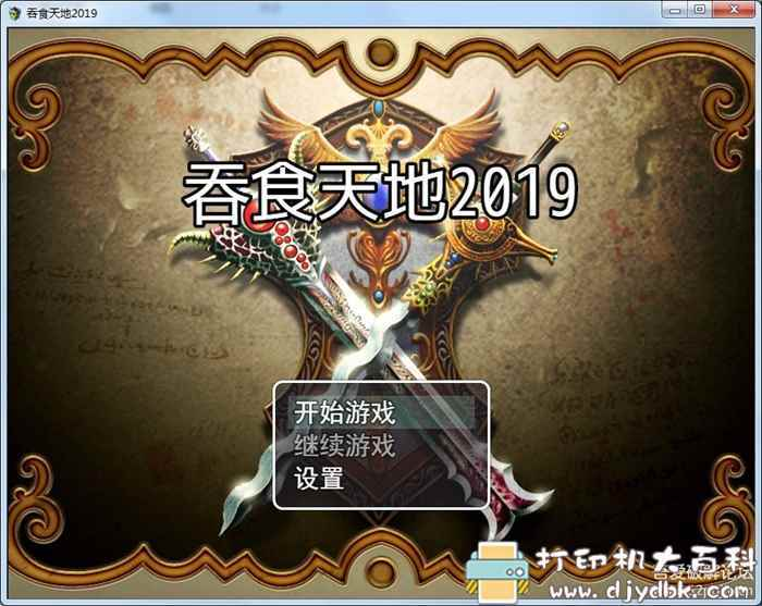 PC游戏分享 《吞食天地2019》免安装官方中文版图片 No.1
