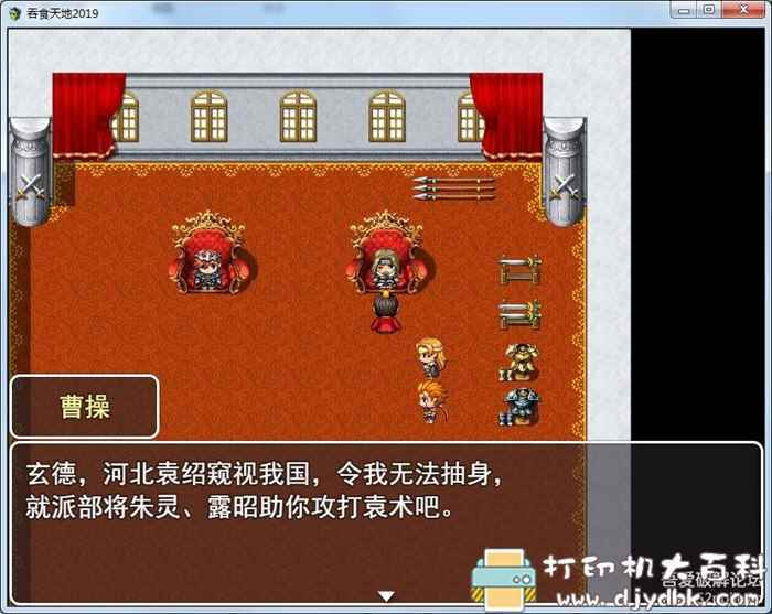 PC游戏分享 《吞食天地2019》免安装官方中文版图片 No.2
