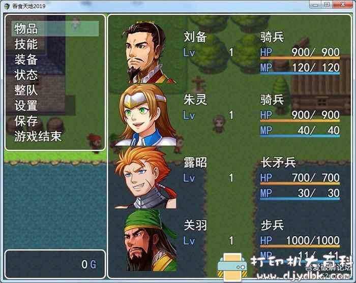 PC游戏分享 《吞食天地2019》免安装官方中文版图片 No.3