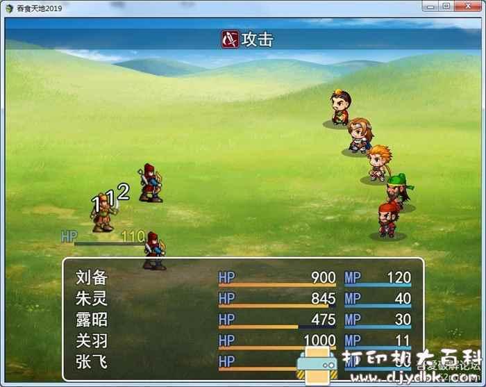 PC游戏分享 《吞食天地2019》免安装官方中文版图片 No.4