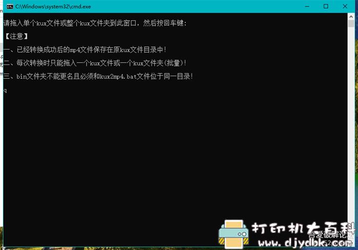 腾讯/爱奇艺/优酷 视频格式转换为MP4的工具图片 No.3