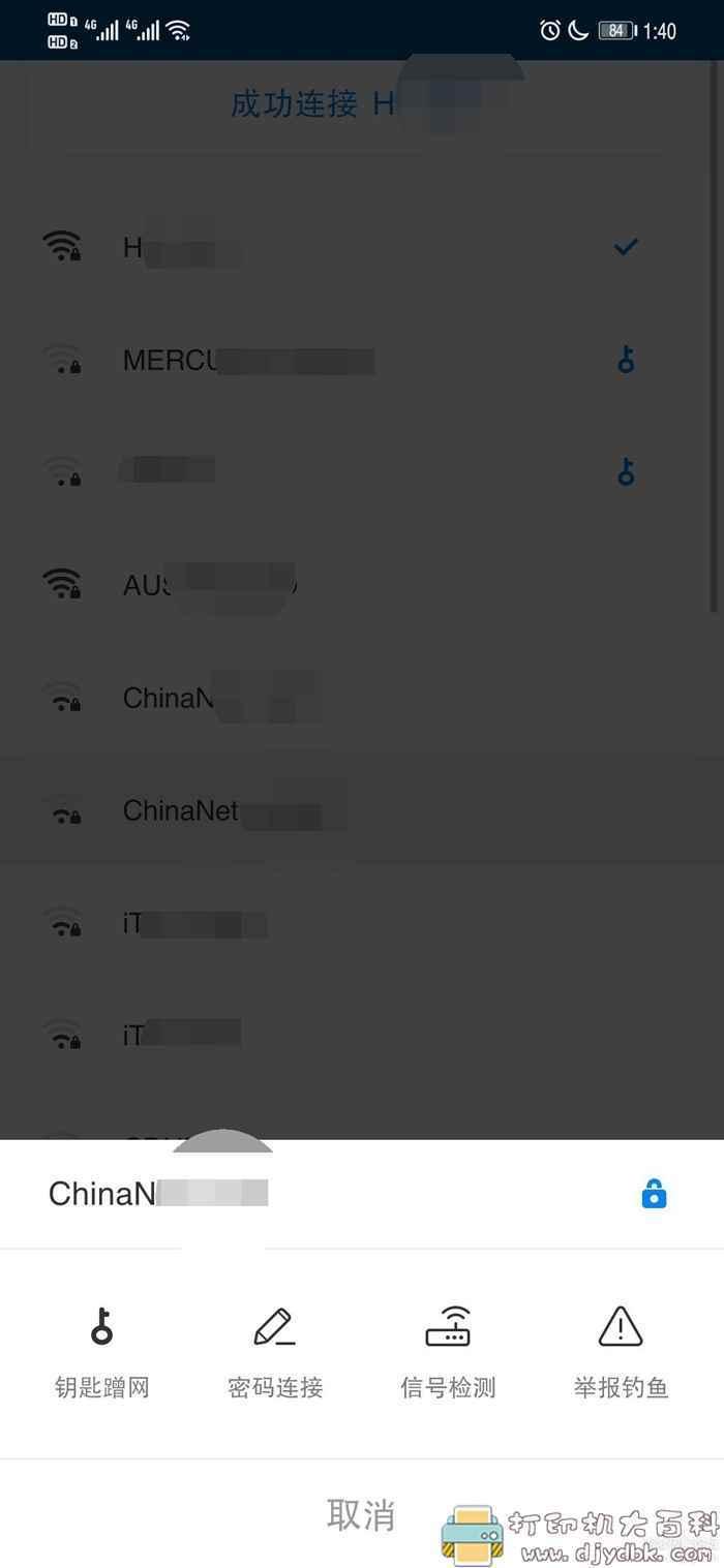 [Android]WIFI万能钥匙显密码版-安卓10可用图片 No.4