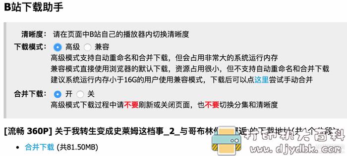 【B站视频下载插件】支持下载哔哩哔哩 高清度视频!图片 No.2