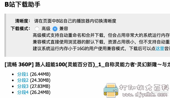 【B站视频下载插件】支持下载哔哩哔哩 高清度视频!图片 No.4