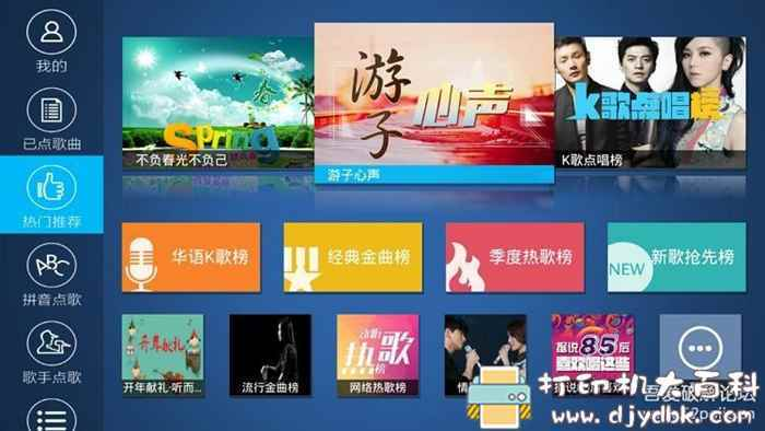 [Android]电视盒子应用 — K歌之王v4.0.0图片 No.1