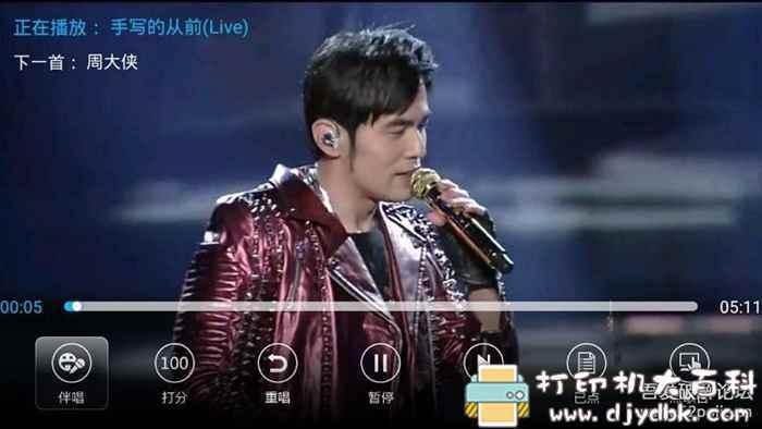 [Android]电视盒子应用 — K歌之王v4.0.0图片 No.3