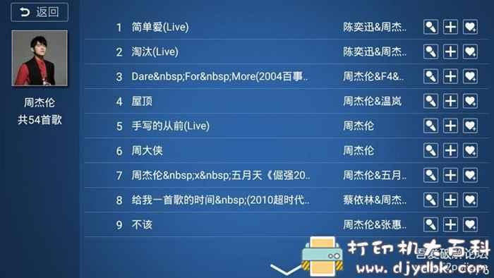 [Android]电视盒子应用 — K歌之王v4.0.0图片 No.4