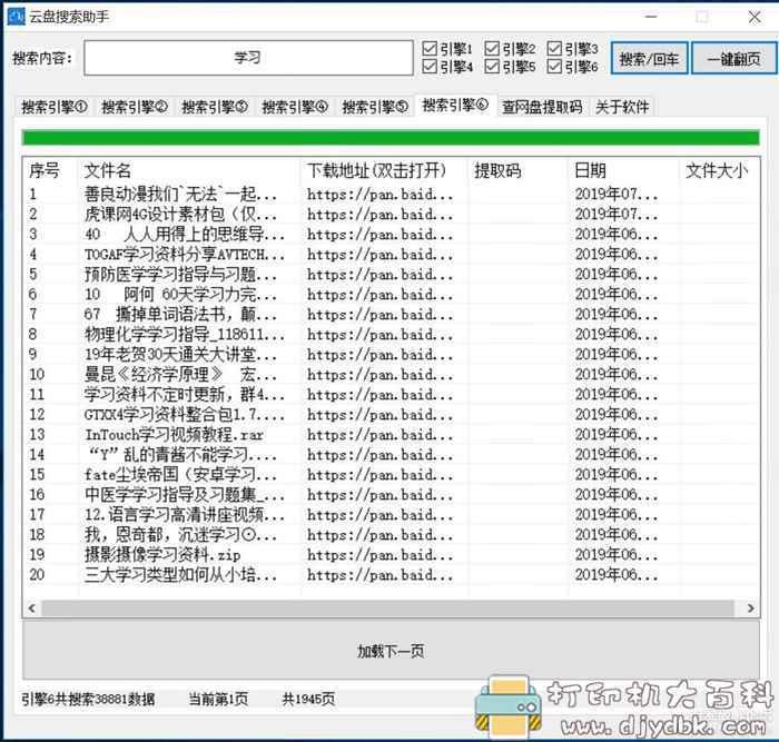 [Windows]百度云盘搜索工具图片